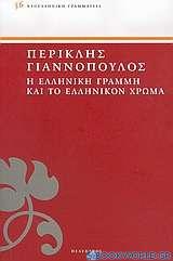 Η ελληνική γραμμή και το ελληνικόν χρώμα