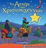 Το αστέρι των Χριστουγέννων