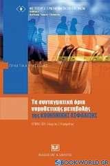 Τα συνταγματικά όρια νομοθετικής μεταβολής της κοινωνικής ασφάλισης