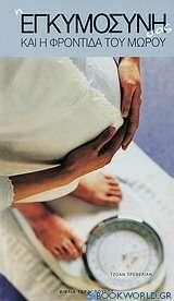 Η εγκυμοσύνη σας και η φροντίδα του μωρού σας