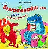 Με το δεινοσαυράκι μου μαθαίνω καλούς τρόπους