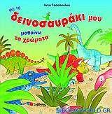 Με το δεινοσαυράκι μου μαθαίνω τα χρώματα