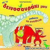 Με το δεινοσαυράκι μου μαθαίνω τα αντίθετα