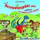 Με το δεινοσαυράκι μου μαθαίνω τις πρώτες μου λέξεις