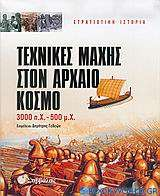 Τεχνικές μάχης στον αρχαίο κόσμο