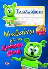 Μαθαίνω με τον Gummy Bear: Το αλφάβητο