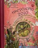 Ημερολόγιο 2010: Οι νεράιδες των λουλουδιών