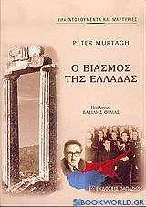 Ο βιασμός της Ελλάδας