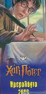 Ημερολόγιο τοίχου 2006: Χάρι Πότερ