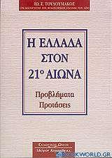 Η Ελλάδα στον 21ο αιώνα