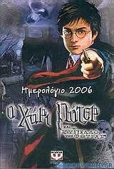 Ημερολόγιο 2006: ο Χάρι Πότερ και το κύπελλο της φωτιάς