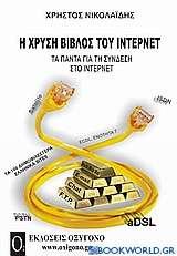 Η χρυσή βίβλος του Ίντερνετ