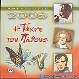 Ημερολόγιο 2006, η τέχνη του πάθους