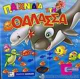 Παιχνίδια στην θάλασσα