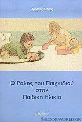 Ο ρόλος του παιχνιδιού στην παιδική ηλικία