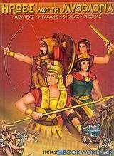 Ήρωες από τη μυθολογία