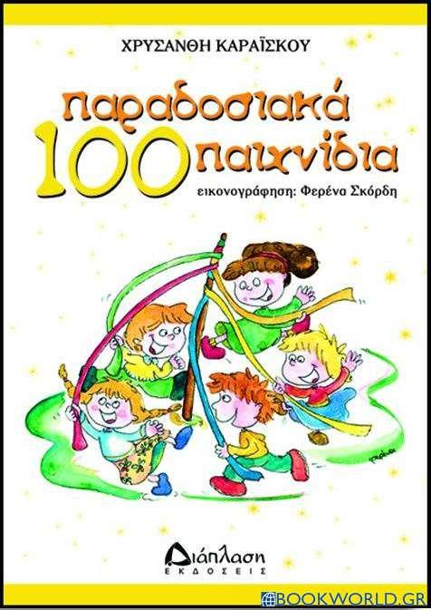 100 παραδοσιακά παιχνίδια
