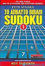 Το απόλυτο βιβλίο Sudoku 1