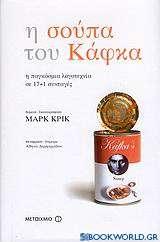 Η σούπα του Κάφκα