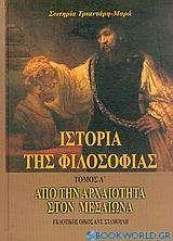 Ιστορία της φιλοσοφίας