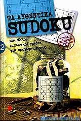 Τα αυθεντικά Sudoku 2