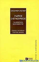 Μάριος ο Επικούρειος