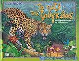 Το παζλ της ζούγκλας