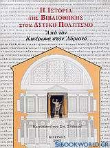 Η ιστορία της βιβλιοθήκης στον δυτικό πολιτισμό