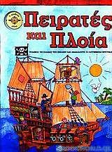 Πειρατές και πλοία