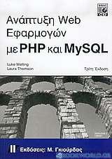 Ανάπτυξη Web Εφαρμογών με PHP και MySQL