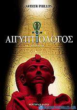 Ο αιγυπτιολόγος