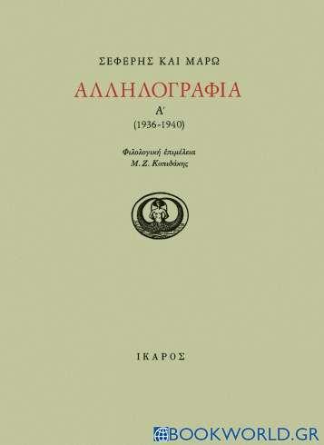 Αλληλογραφία 1936-1940