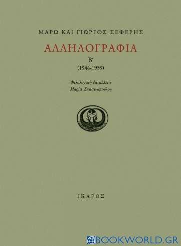 Αλληλογραφία 1944-1959