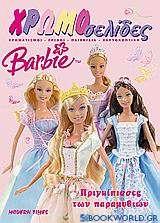 Barbie: Πριγκίπισσες των παραμυθιών