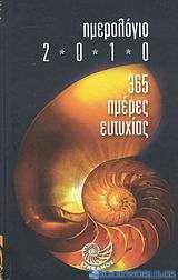 Ημερολόγιο 2010: 365 ημέρες ευτυχίας
