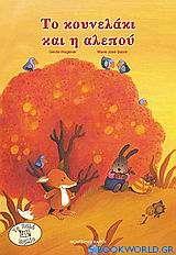 Το κουνελάκι και η αλεπού