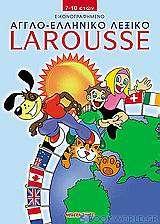 Εικονογραφημένο αγγλο-ελληνικό λεξικό Larousse