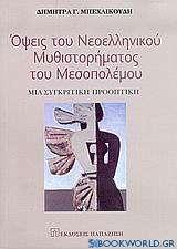 Όψεις του νεοελληνικού μυθιστορήματος του μεσοπολέμου