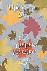 Ημερολόγιο 2010: 365 ημέρες γυναίκα