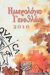 Ημερολόγιο γενεθλίων 2010