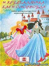 Η Κρυσταλλένια και η Ομορφούλα
