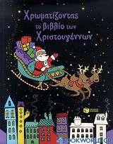 Χρωματίζοντας το βιβλίο των Χριστουγέννων