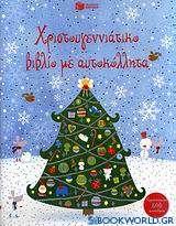 Χριστουγεννιάτικο βιβλίο με αυτοκόλλητα
