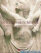 Οι ελληνικοί μύθοι