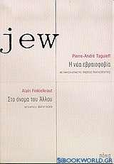 Jew. Η νέα εβραιοφοβία. Στο όνομα του άλλου