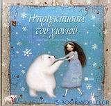 Η πριγκίπισσα του χιονιού