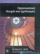 Οργανωσιακή θεωρία και σχεδιασμός