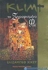 Klimt, το ζωγραφισμένο φιλί