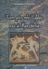 Έστι μεν ουν Ελλάς και η Μακεδονία