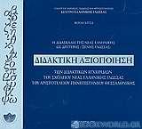 Η διδασκαλία της νέας ελληνικής ως δεύτερης ξένης γλώσσας: Διδακτική αξιοποίηση των διδακτικών εγχειριδίων του σχολείου νέας ελληνικής γλώσσας του Αριστοτελείου Πανεπιστημίου Θεσσαλονίκης